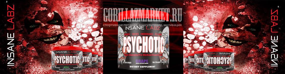 Psychotic — предтренировочный комплекс